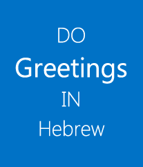 The 5 most important greetings in hebrew doitinhebrew greetings folks m4hsunfo